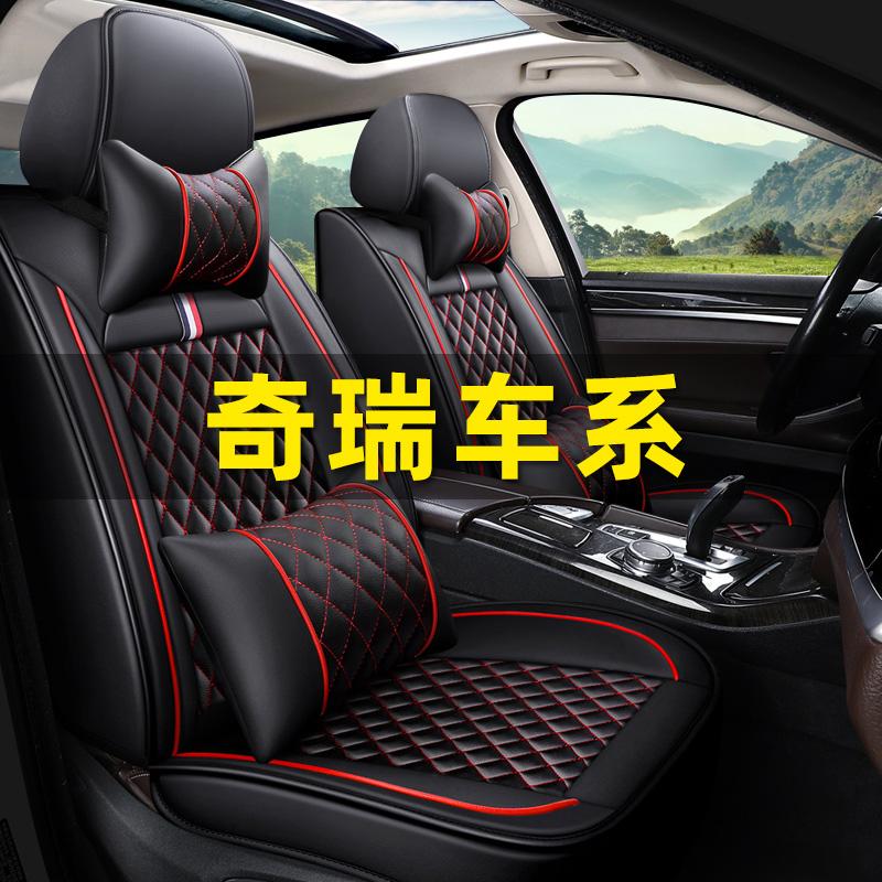 Suitable for Chery Erize 5 7 Alyssa GX car seat cushion four seasons universal full surround model