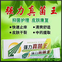 Powerful fungus King foot ointment dry Hand cream care blister authentic Effective