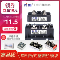 MDQ100A1600V single-phase rectifier bridge module 200A 300A 400A 12 24V 220v 380
