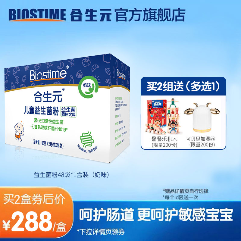 Synbiotic Probiotics Infant probiotics Childrens stomach with prebiotic milk flavor 48 bags official flagship