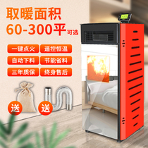 Fully automatic small biomass particle heating furnace intelligent household burning fuel energy saving commercial environmental protection straw heating