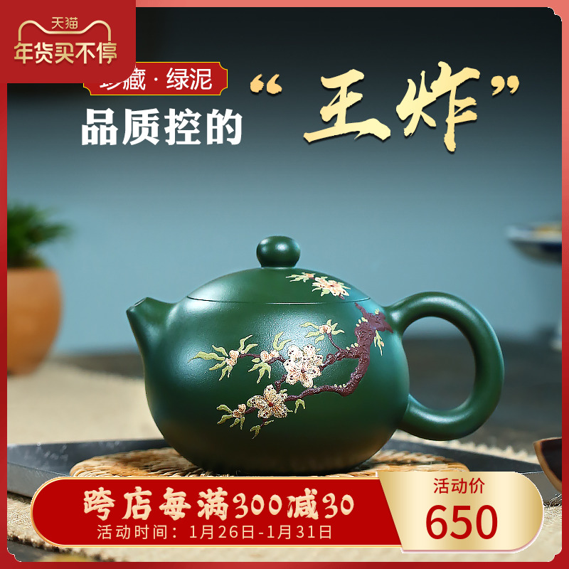Yixing purple sand pot famous home pure manual raw mine green mud painted teapot tea set set Xishi pot