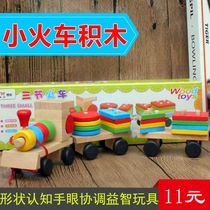 1-3-6 year old kindergarten childrens wooden quality intellectual early teaching toys three sections shape drag small train.