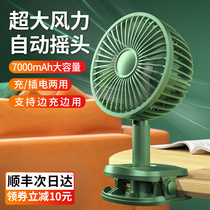 Shaking head small fan Small student dormitory bed with clip clip fan Big wind portable portable usb charging baby stroller Baby dedicated mute office desktop summer electric fan