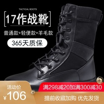 18 Autumn Winter new 17-style combat boots male ultra light Special Forces shock absorber mens 16 wool combat boots Man