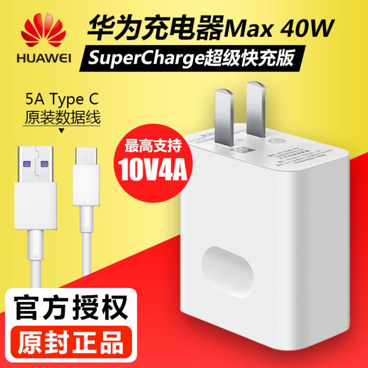 Huawei Mat20Pro original charger head Max40W flash charging 20X5G P30proNova5pro super fast charging glory magic 2P20Mat10ProV105A wireless charger