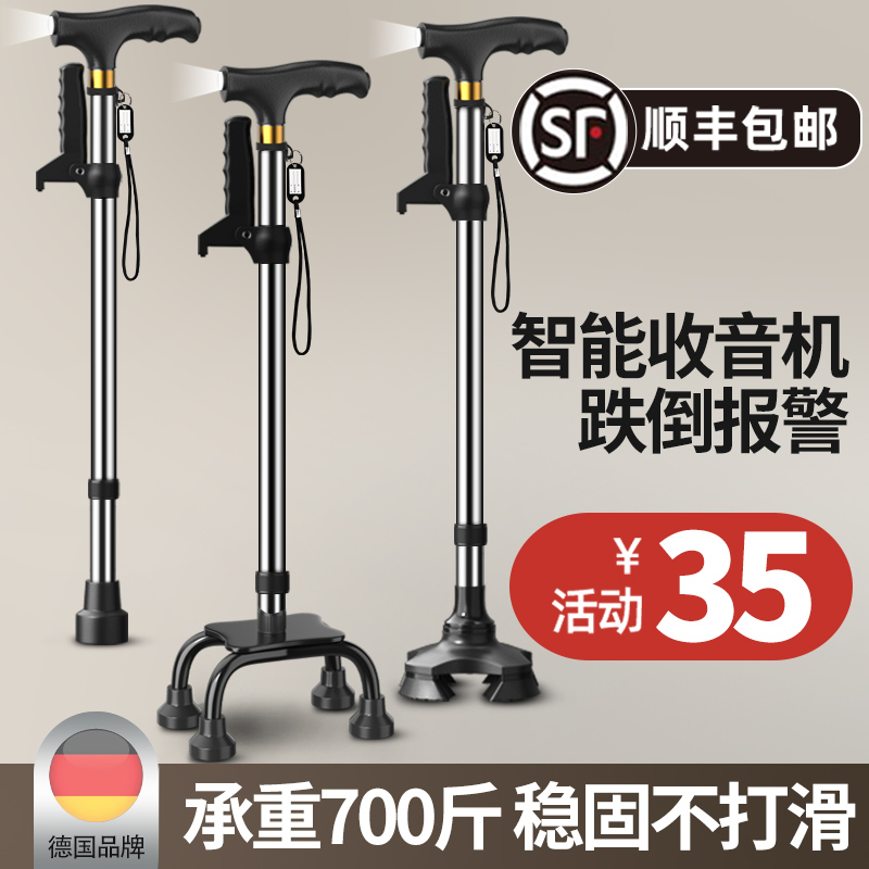 German old man crutch four-foot telescopic cane 扙 aluminum alloy lightweight multi-function lamp anti-slip crutch