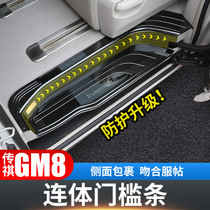 Suitable for gm8 modified business door sill GAC Legend welcome pedal surrounded by special accessories