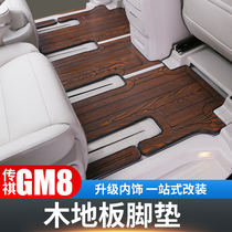Suitable for gm8 Ottomans solid wood floor surrounded by Guangzhou Automobile special legendary business car modified accessories