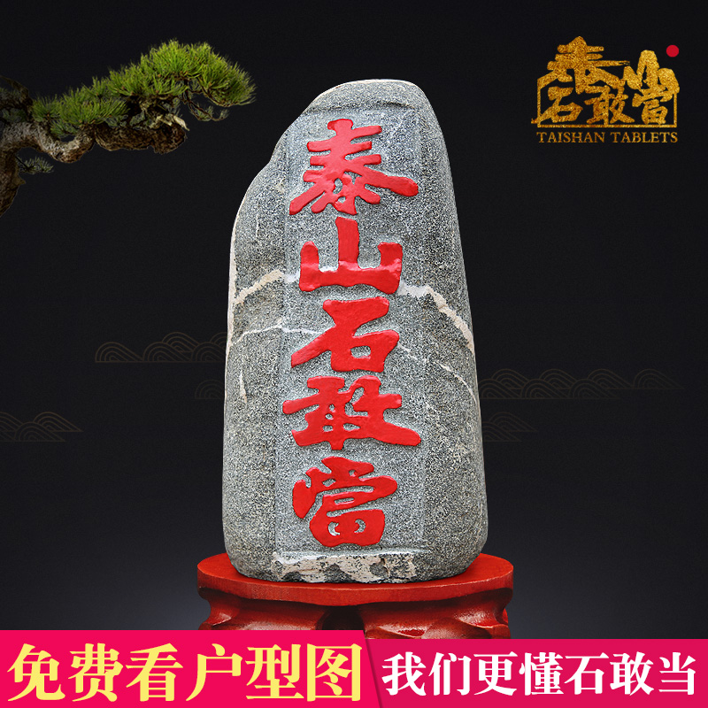 Taishan stone dares when the natural Taishan feng shui open light original Stone Taishan ink jade set pieces indoor and outdoor fill corner town house to make money