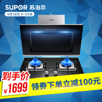 Supor J608S QB506 range hood gas stove package smoke machine stove set combination automatic cleaning