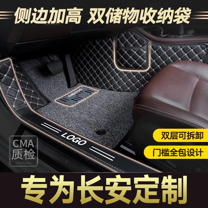 Suitable for Changan cs35 cs55 CS85 cs75PLUS escape cs95 dedicated fully enclosed car footrests