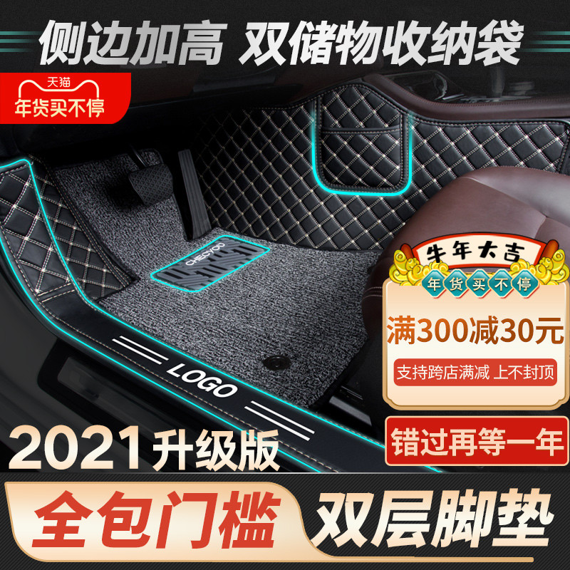 Fully enclosed car foot pads are dedicated to CAMRY Long Easy Speed CRV Maiten Ten Generations Of The Domain Accord Passat