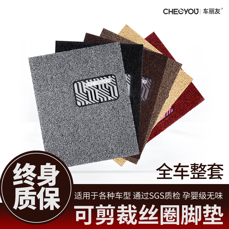 Car silk ring foot pads adapted to thousands of models special car special custom easy-to-wash speed dry waterproof anti-slip can be cropped