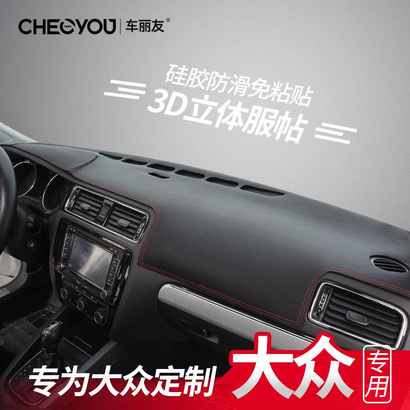 Volkswagens new Long Yibao to fast-paced Jetta Tuguan Maiten Santana central control instrument table sun protection sun cushion