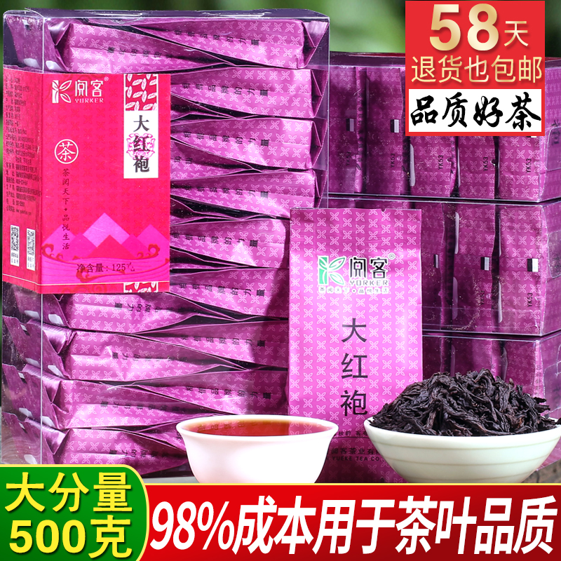 Buy 1 round 4 Reader Dahongpao Tea 500g Wuyi Rock Tea Luzhou-flavored cinnamon small bag of oolong tea new tea