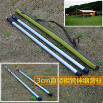 TNR Outdoor aluminum alloy curtain rod tent rod support rod Aluminum rod adjustable Telescopic battalion column Bracket thickening