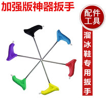 Roller skating skating shoes Oracle wrench T-type wrench inside hexagonal disassembly wheel tool anti-skid wire