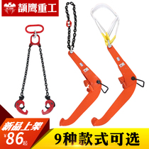 Jie Eagle Oil barrel CLAMP Chain type fixture 1 tons 2t Forklift Special Lifting clamp 4 hook thickening Hook clip hoist