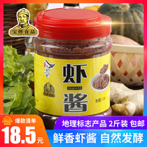Shandong Authentic Specialty Bao Ye sheep mouth halogen sauce 1000g handmade homemade seafood sauce wild Shrimp cream salty Seasoning