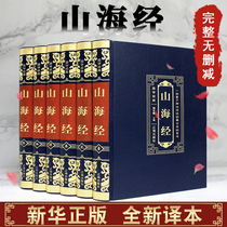 (No deletion version) hardcry silk plate Shanhai by the full collection of a full set of 6 volumes of full translation of the full note of the collection of the collection to explore the mountain and sea by the code book of Chinese history and geography encyclodedi original school notes translation white contrast to view the mountains and sea