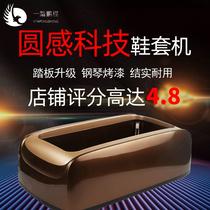 A step Peng Cheng shoe set machine home fully automatic new foot box disposable foot set shoe film machine shoe set machine