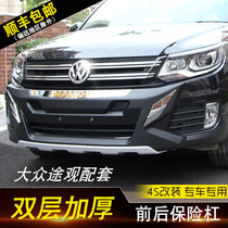 Dedicated to the mass view bumper 17 view L front and rear bar retrofit 13-16 View anti-collision front and rear bumper