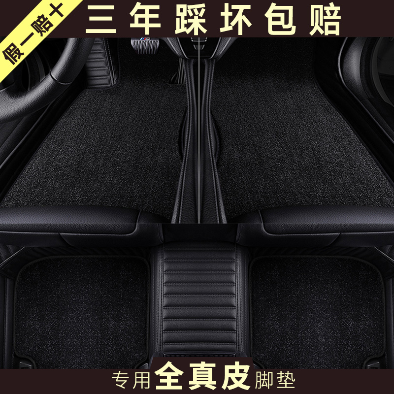 BYD Tang second-generation car foot pad 2020 brand new generation Tang 2 generation DM leather fully surrounded modified foot pad.