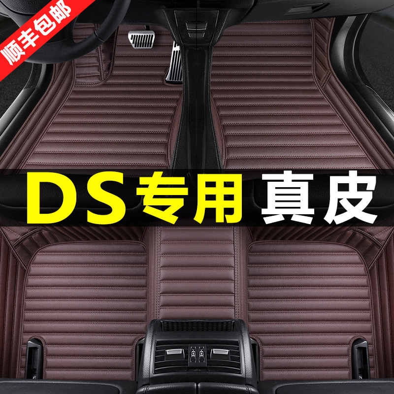 The 2020 DS5LS DS5 DS4S DS9 plug-in hybrid new energy special leather fully surrounds the car footrest