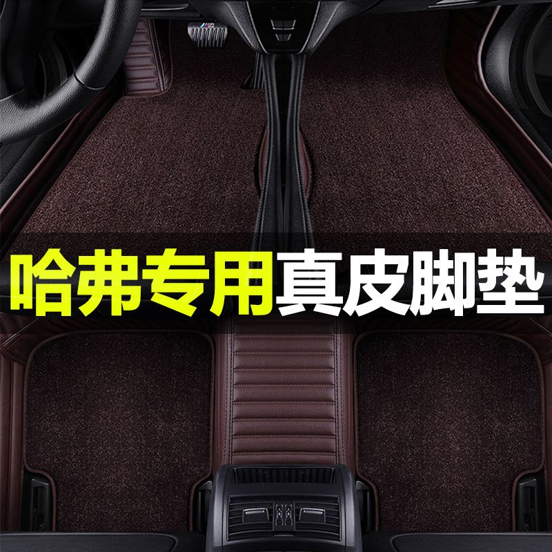 Haver H6 Haver M6H1H2H3 H4H5F5F7X Great Wall M4 Gorgeous C30C50 special car leather footrest