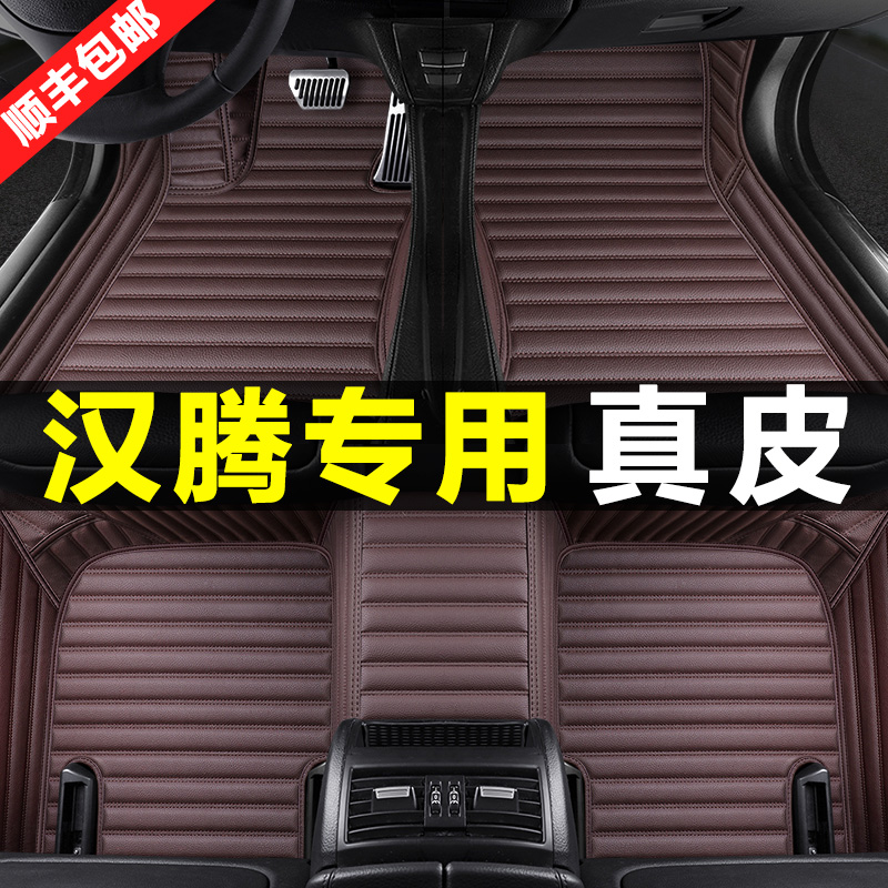 20 Hanteng new X5 EV V7 X8 X7 PHEV new energy leather fully enclosed car footrests
