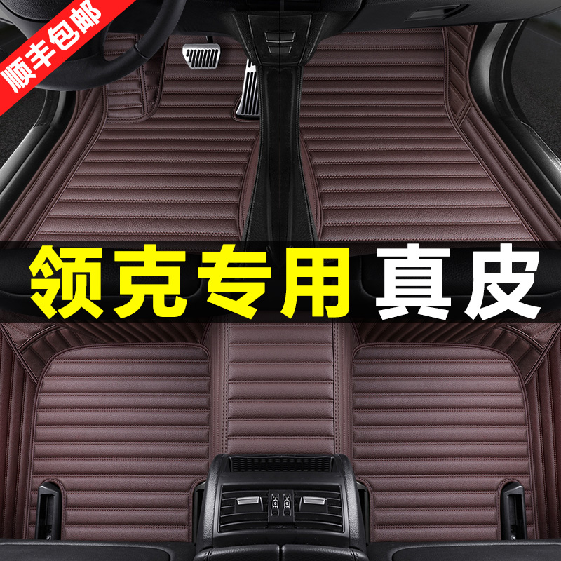 2020 new collar 01 02 03 05 06PHEV new energy vehicle special leather fully surrounded car foot pads