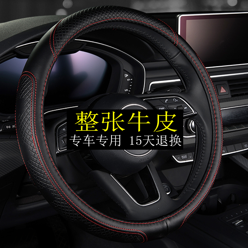 Volkswagens new Passat Lang Yiling Ferry View L Maitenbao to speed up CC leather steering wheel set car set.