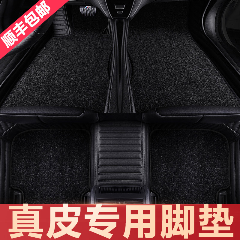 2019 2020 Great Wall vv5 Weipai vv6 dedicated wey leather foot pads are fully surrounded vv7 carpet-style all-inclusive large