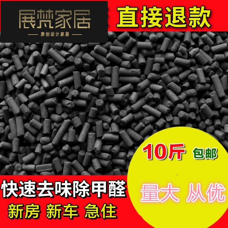 Decolorization of New House Decoration with Activated Carbon in Bulk to Remove Formaldehyde Household Bamboo Charcoal Coat Shell to Absorb Formaldehyde Charcoal Coconut Shell Carbon Package