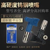 Airless spraying machine high pressure atomization nozzle nozzle domestic solid Rick Titan Wagner gun Mouth Saddle Accessories