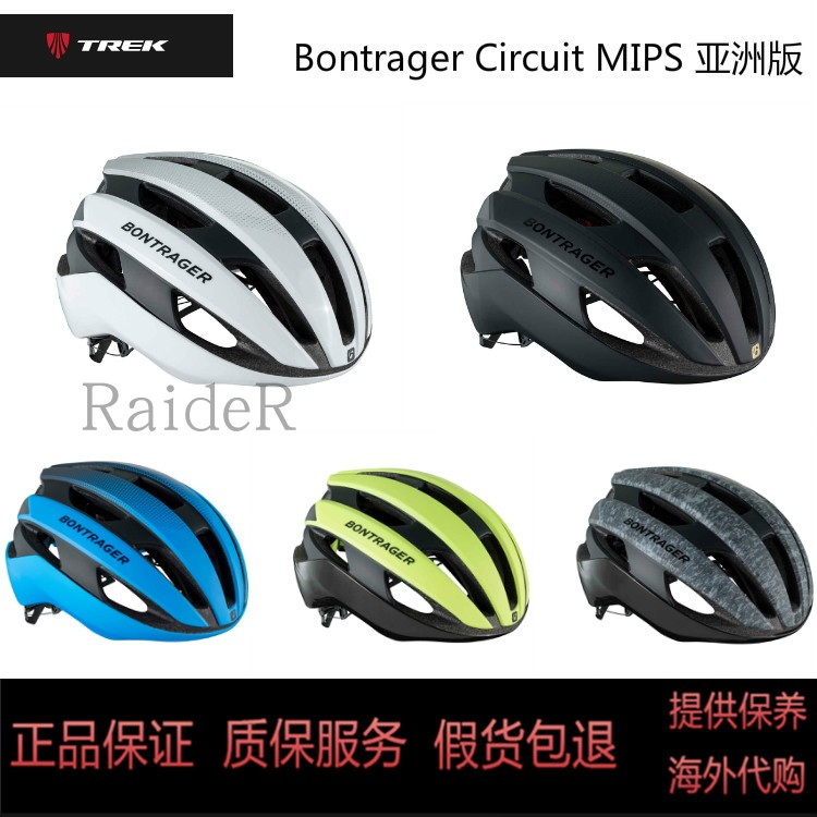 [The goods stop production and no stock][The goods stop production and no stock][The goods stop production and no stock]TREK Trek Bontrager Circuit MIPS Asian Edition Cycling Helmet 2018