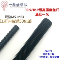 Level 10.9 12.9-stage high strength wire rod blackening screw full threaded tooth strip fine tooth screw M121620