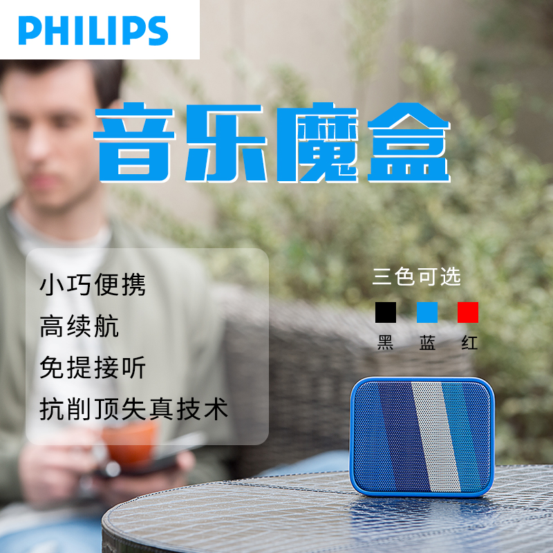 Philips/Philips BT110 wireless Bluetooth speaker Mini car-borne subwoofer portable outdoor sound waterproof super heavy subwoofer mobile phone computer general car-borne sound cannon