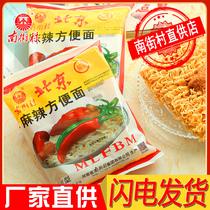Nanjie Village old Beijing instant noodles Whole box bag instant noodles Instant noodles Henan specialty Spicy dry eat simply noodles Nande