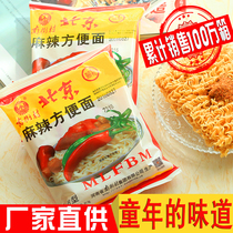 South Street Village old Beijing instant noodles Henan specialty box bag instant noodles 65g spicy dry eat plain noodles