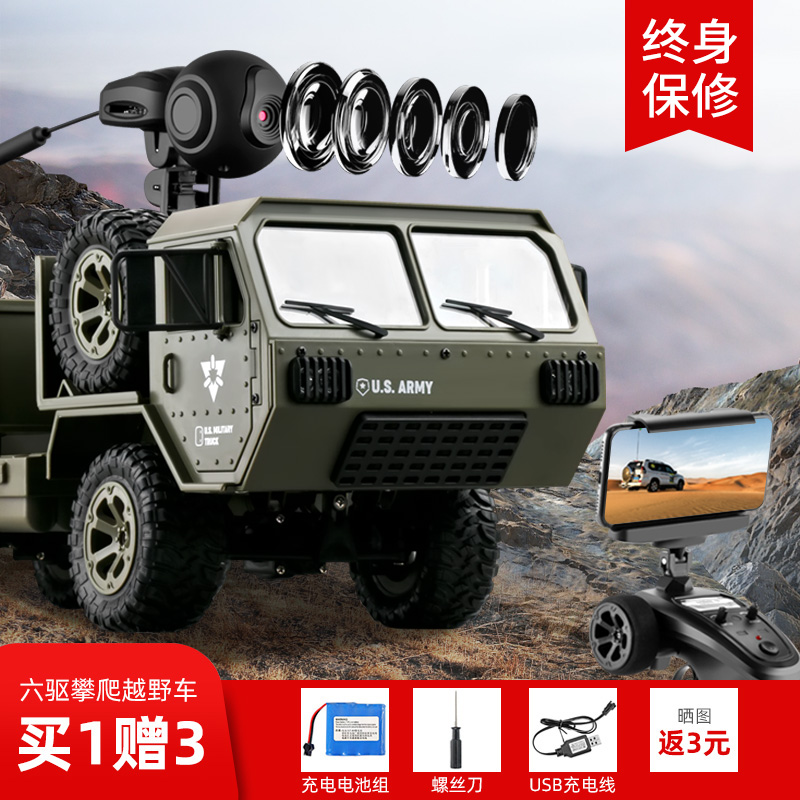 Remote control RC boy toy charging car four-wheel drive six-wheel drive childrens off-road military vehicle model heavy transport truck large