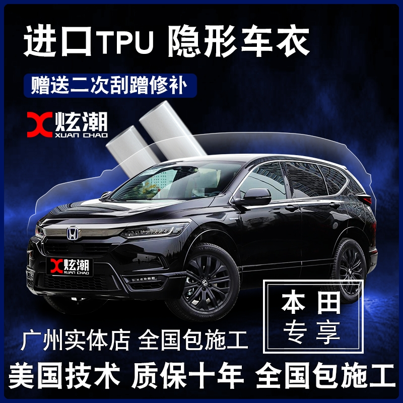 Honda Accord Odyssey Crown Road Shadow XRV Colorful Stealth Body TPU Full Body Fit Car Paint Protection Film