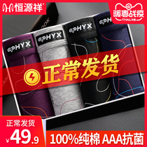 Hengyuan Xiang underwear mens boxer shorts cotton antibacterial large size sports breathable mens loose shorts boxer shorts men
