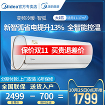 Midea Beautys new energy-efficient large 1P inverter energy-saving home air conditioning wall hanging air-conditioning dehumidification wall-mounted fixed frequency XJC3