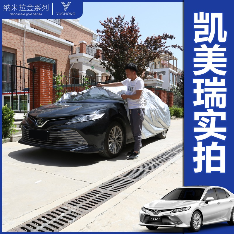 Car cover for camry, Toyota eight generations of Camry car clothing car cover sunscreen insulation sixth generation seven generation 2018 new special car car cover Toyota