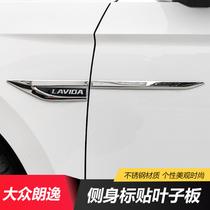 18-21 Volkswagen New Lavida Plus Refitted Special Side Label Leafboard Decorative Plates Decorative Strings