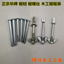 Saw blade accessory carpentry saw nose screw connection Hua brand beam woodworking saw button saw 6mm8mm10mm.