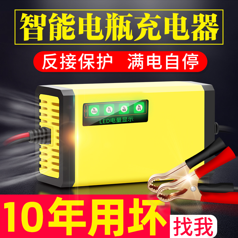 Smart 12v scooter battery charger lead-acid battery fully automatic universal repair charger