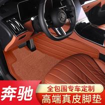 Mercedes-Benz e300l s320l s350l s450l s400l s450 gls кожа полный объемный автомобильные коврики